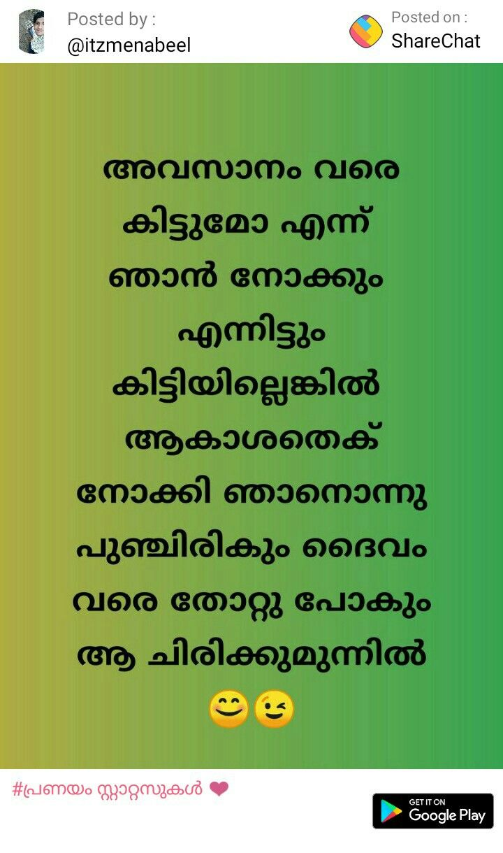 Pin By Khaleelurahman Chr On Design Malayalam Quotes Quotes Deep Thoughts