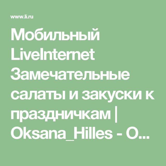 Мобильный LiveInternet Замечательные салаты и закуски к праздничкам    Oksana_Hilles - Oksana_Hilles  