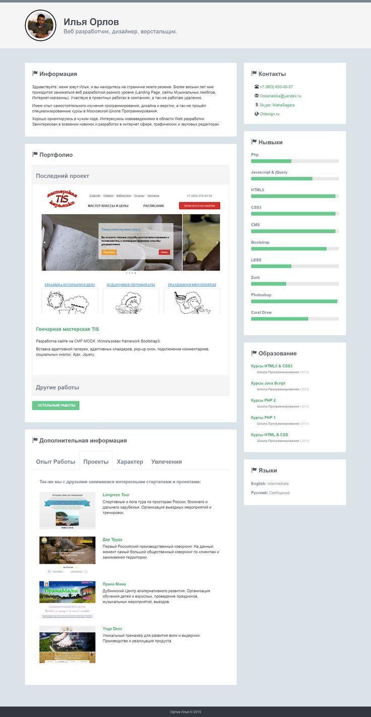 Сайт «РЕЗЮМЕ» Дизайн, верстка, программирование, наполнение и поддержка сайта - Oldesign.ru/portfolio