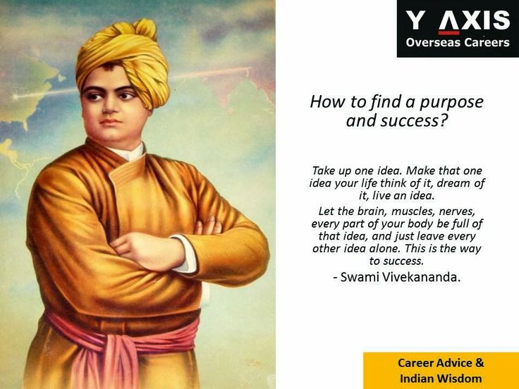 Quote of the Day: Career Advice: How to find a purpose and success? Take up one idea. Make that one idea your life think of it, dream of it, live an idea. Let the brain, muscles, nerves, every part of your body be full of that idea, and just leave every other idea alone. This is the way to success.- Swami Vivekananda.