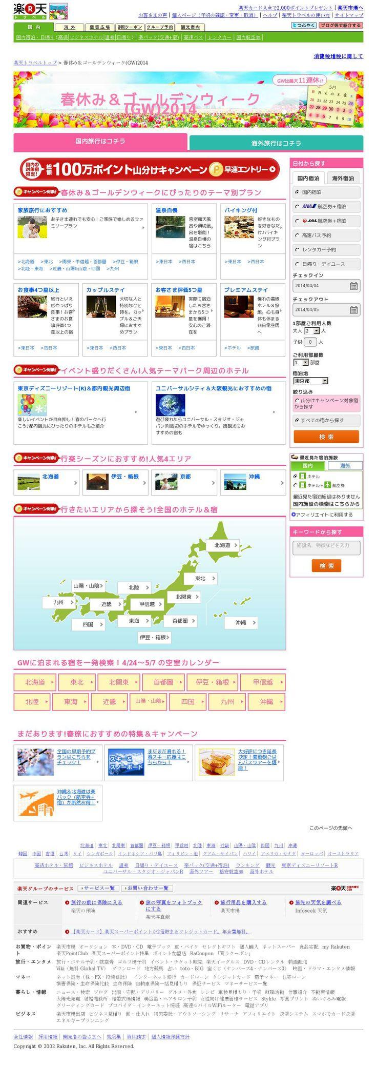 2014/3/3【D】【大型特集】春休み&GW特集2014