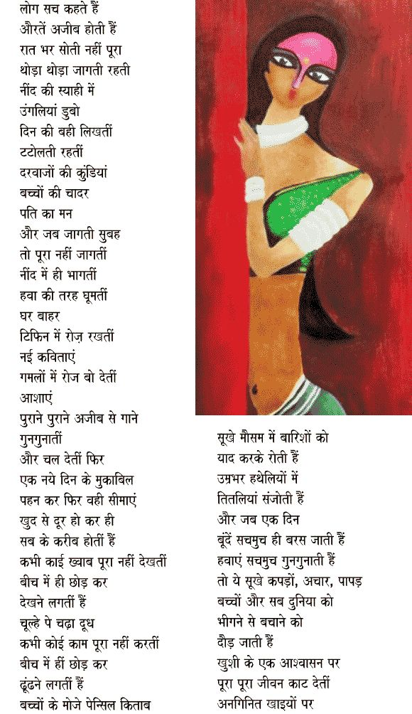 Auraten ajeeb hoti hain: Geeta-Kavita.com Poem Auraten ajeeb hoti hain hindi poem, Best poems of Jyotsna Mishra Poems Collection
