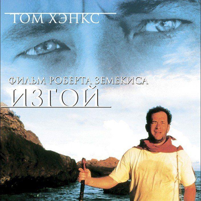 """Фильм """"Изгой""""  Наверно все мы когда-нибудь чувствовали себя изгоями😔. Стоит отлучиться куда-нибудь на месяц – возвращаешься – а жизнь идет своим чередом, словно тебя и не было, словно ты и не нужен особо никому. Неприятное и даже страшное чувство💔.  Фильм «Изгой» (2000) - это практически театр одного актера. Весь фильм Том Хэнкс буквально вытянул на себе, в нем нет особых декораций, музыкального сопровождения, спецэффектов. Однако кино держит у экрана📺, возвращая потом к себе снова и…"""