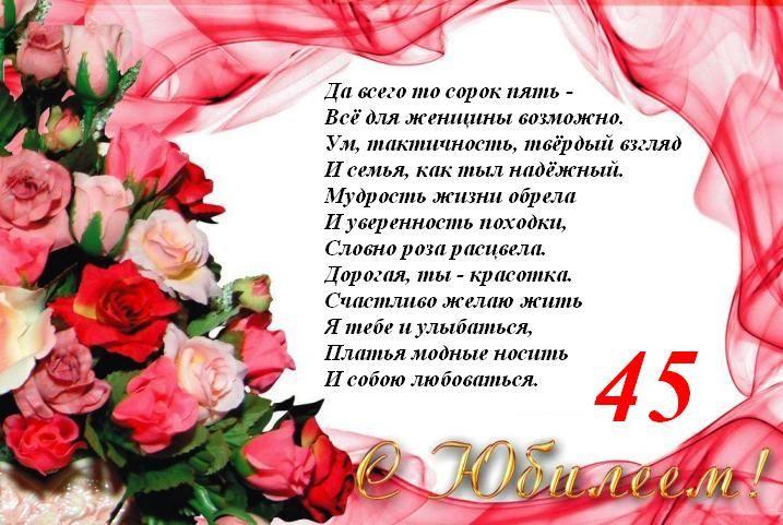 Открытки с днем рождения женщине прикольные на 45 лет, картинка