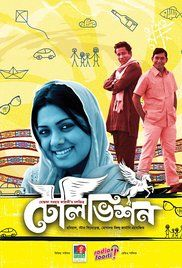 Bengali Telefilm Watch Online. As a leader of the local community, Chairman Amin bans every kind of image in his water-locked village in rural Bangladesh. He even goes on to claim that imagination is also sinful since it...