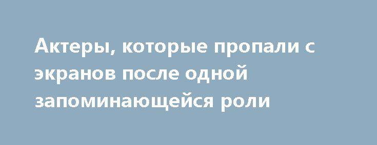 Актеры, которые пропали с экранов после одной запоминающейся роли https://apral.ru/2017/07/14/aktery-kotorye-propali-s-ekranov-posle-odnoj-zapominayushhejsya-roli.html  Многие актеры сыграли сильные запоминающиеся роли, а затем на долгое время пропали с экранов. Эксперты узнали, какие звезды исчезли на долгое время и почему так произошло. Фильм «Грязные танцы» 1987 года стал воистину легендарным, как и образ главной героини в исполнении Дженнифер Грей. В дальнейшем она принимала участие в…