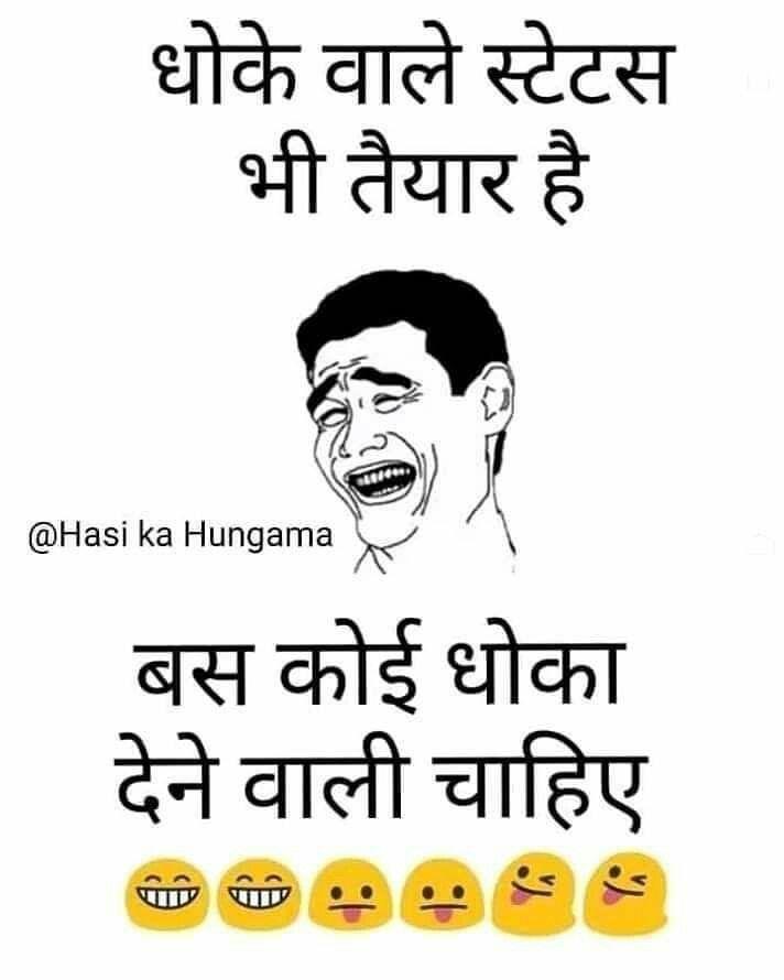 Pin By Namira Saiyed On Ê®®ê®Žê®® Some Funny Jokes Sarcastic Quotes Funny Very Funny Jokes