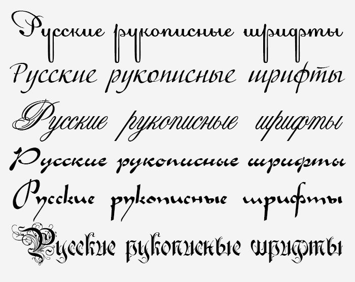 Русский word шрифт рукописный для русский