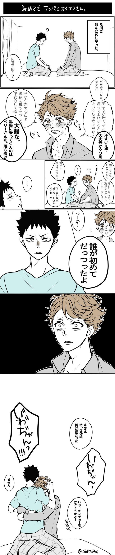 「【HQ】ついログ。2【腐向け】」/「Aico」の漫画 [pixiv]