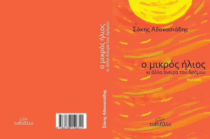 http://athanasiadissakis.blogspot.gr/