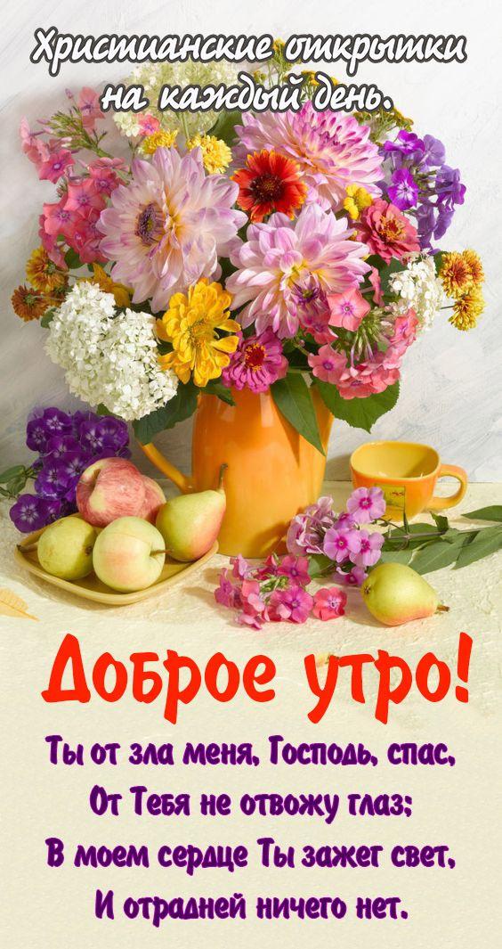 Владимир, открытки со стихами из библии с добрым утром