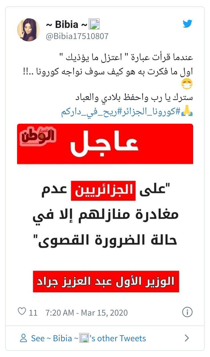 اعتزل ما يؤذيك Love Quotes For Him Arabic Love Quotes Love Quotes
