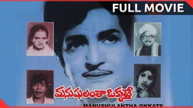 Watch Manushulanta Okkate Telugu Full Length Movie || N.T. Rama Rao, Jamuna Free Online watch on  https://free123movies.net/watch-manushulanta-okkate-telugu-full-length-movie-n-t-rama-rao-jamuna-free-online/