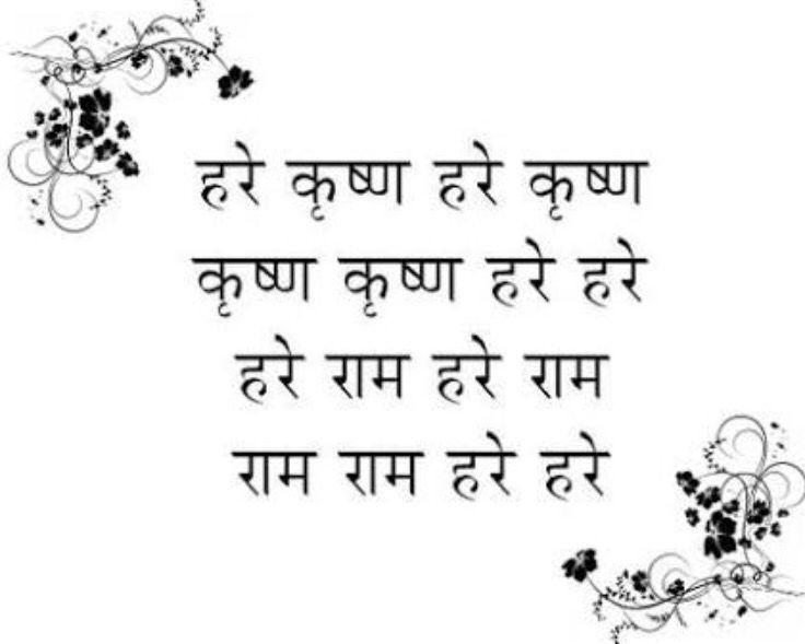 Hare Krishna Chant as a tattoo?