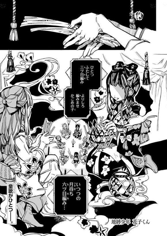 くん 少年 13 巻 ネタバレ 地 縛 花子 【あらすじ】『地縛少年花子くん』76話(16巻)【感想】