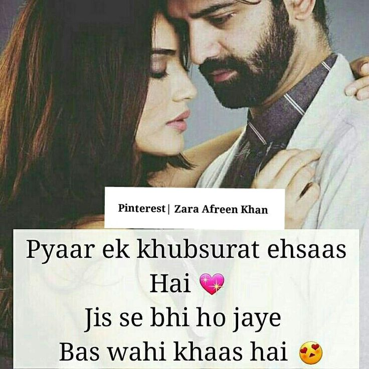 Zara Afreen Khan  E D A Love Quotes