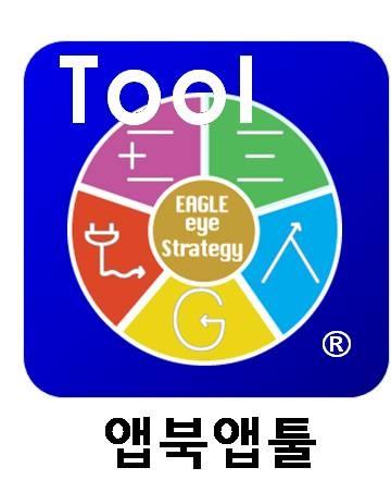 $5.99 앱북앱툴 - 이글아이 전략 툴(AppBookAppTool - Eagle eye Strategy Tool) iPhone and iPad app by SB컨설팅. Genre: Business application. Price: $5.99.
