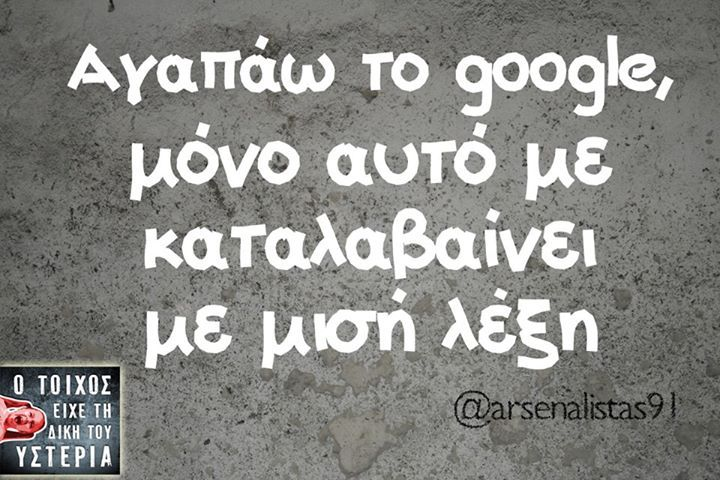 google greek quotes