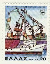 1980 (31 Οκτωβρίου) Επέτειοι και γεγονότα. Μέρος Β΄. Σχεδίαση και προσαρμογή Π. Γράββαλος, Β. Κνσταντινέα. 50 χρόνια Οργανισμού Λιμένος Πειραιώς. Ελεύθερη σύνθεση.