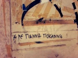 """Η ΕΡΩΤΗΣΗ ΤΗΣ ΕΒΔΟΜΑΔΑΣ : Για ποιόν λόγο ένας τύπος έχει γεμίσει ολόκληρη την πόλη με το γκραφίτι """"Α Ρε Γιάννη Γιοκαρίνη"""" ;"""