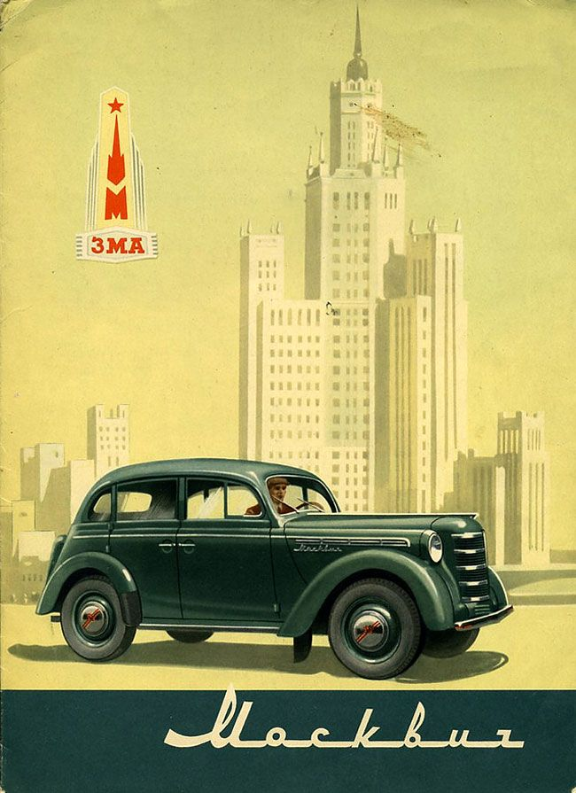 The automotive industry in the Soviet Union spanned the history of the state from 1929 to 1991. It started with the establishment of large car manufacturing plants and reorganisation of the AMO Factory in Moscow in the late 1920s–early 1930s, during the first five-year plan, and continued until the