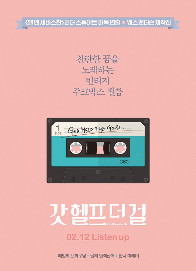 갓 헬프 더 걸 _ God Help the Girl - - P Y G M A L I O N -