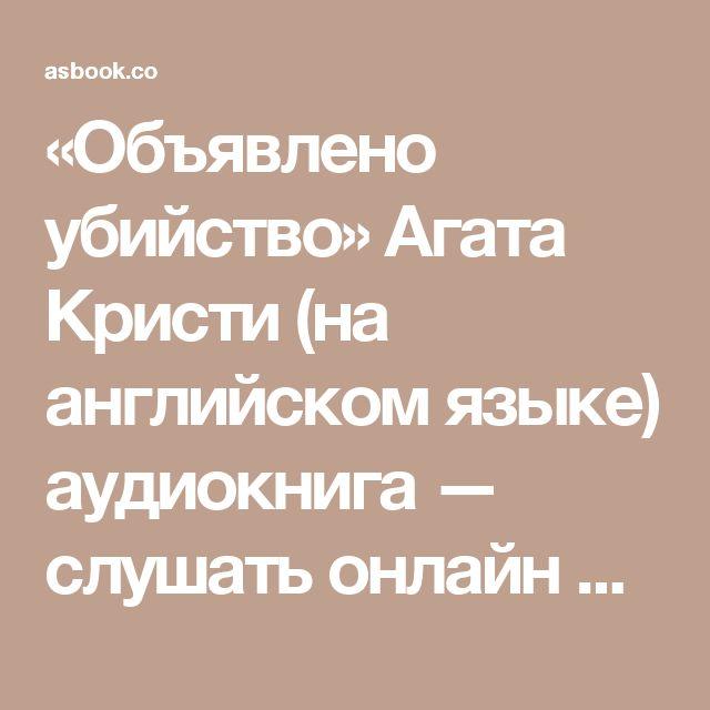 «Объявлено убийство» Агата Кристи (на английском языке) аудиокнига — слушать онлайн бесплатно | asbook.net
