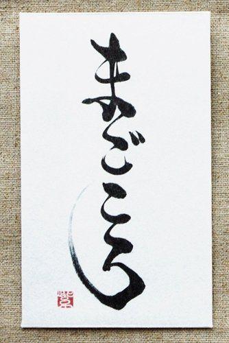 書家『紫舟/SHISHU(まごころ)』