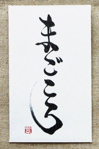 Magokoro warmhearted by 紫舟shishu idea craft|card