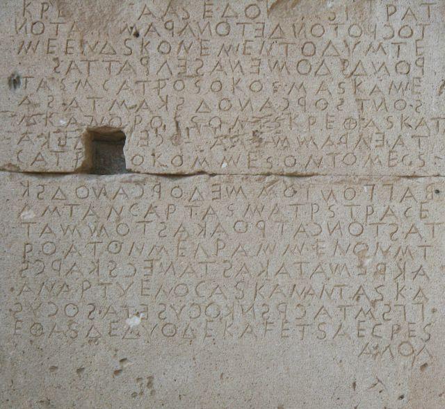 Ancient Greek boustrophedon inscription