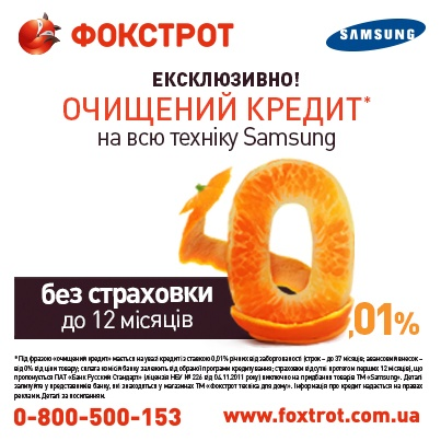 "Meet ""Foxtrot. Home Appliances"" - an undoubted market leader in consumer electronics and home appliances segment and a new partner of Fryday Anniversary event, happening on April 26th.   Фокстрот is providing amazing gifs for our guests: two DVD-players (from Samsung and Philips) and a juice squeezer (Moulinex).  Plus, they offer great loan terms (0%) for all Samsung appliances, more details here: http://samsung.foxtrot.com.ua/"