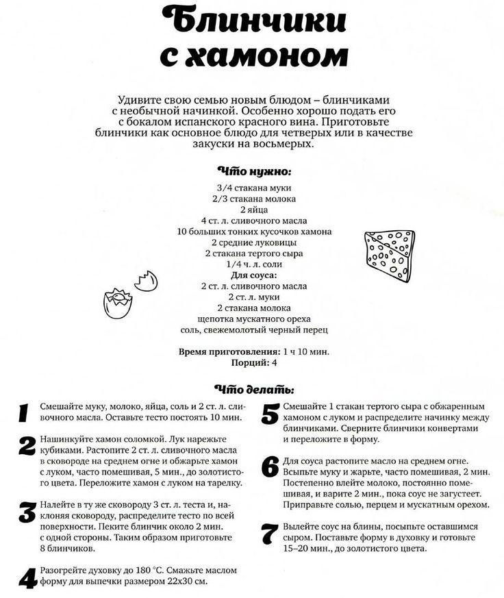 #ClippedOnIssuu from Shkga1214 jurnalik ru