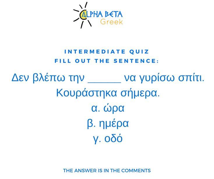 Greek QUIZ | Learn Greek | ελληνικά