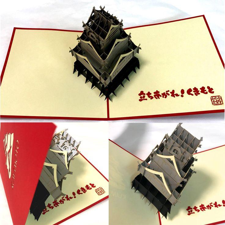 Kumamoto Castle Papercraft Pop Up Cards(Etsy のHitoikiKimonoより) https://www.etsy.com/jp/listing/546356681/kumamoto-castle-papercraft-pop-up-cards