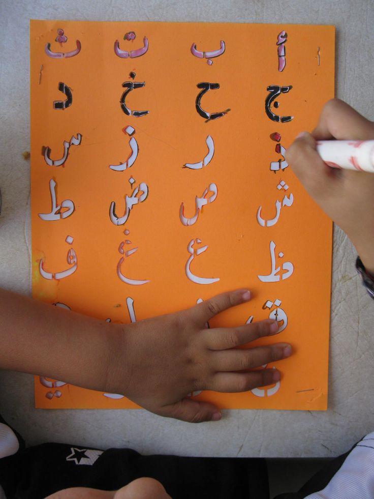 www.arabicplayground.com Arabic Stencils by Raki's Rad Resources