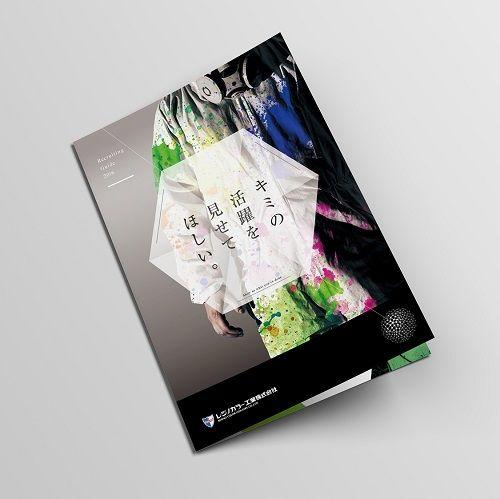 採用パンフレット制作 | レジノカラー工業株式会社様 | ケセラセラ実績サイト|株式会社 ケセラセラ -United Worlds of queserser-
