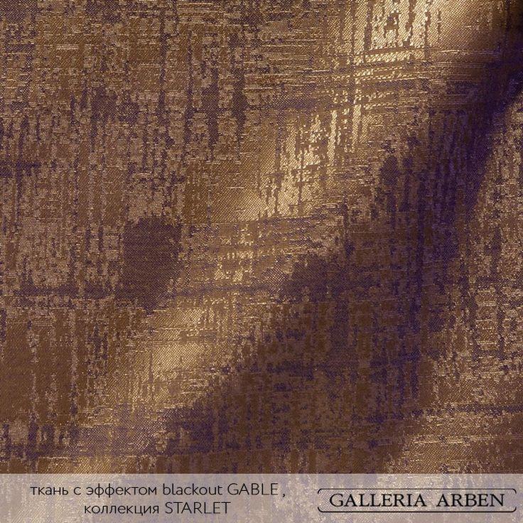 #ткань GABLE (вискоза 6%; акрил 55%; полиэстер 39) из коллекции STARLET #Galleria_Arben обладает эффектом #блэкаут #blackout #fabric #decor
