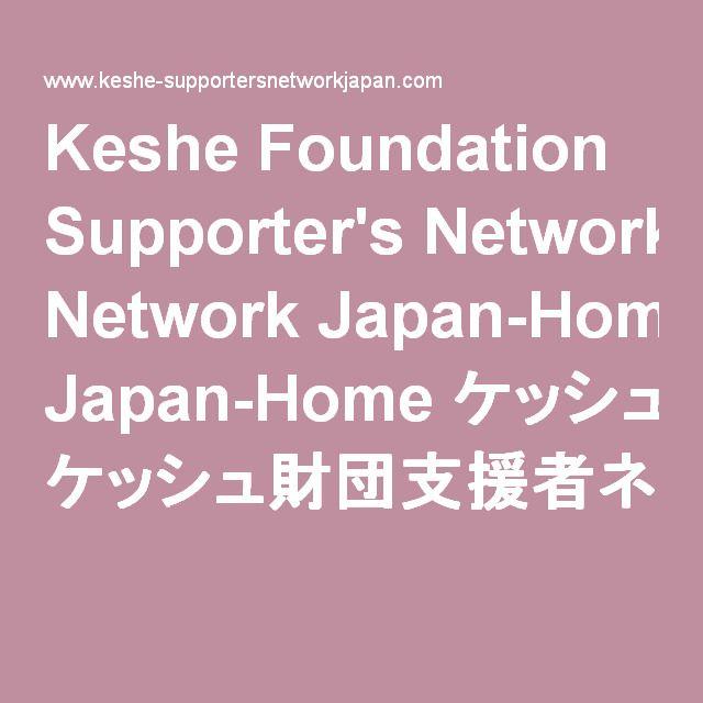 Keshe Foundation Supporter's Network Japan-Home ケッシュ財団支援者ネットワーク日本