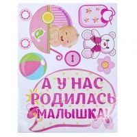 Плакаты на выписку из роддома, плакаты в детскую комнату #выпискасроддома #жк #бирочкаизроддома #гирлянды #18недель #дваждымама #pregnancy #наклейкинаобои #вположении Выписка из роддома