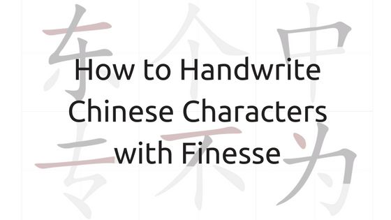 How to Handwrite Chinese Characters with Finesse
