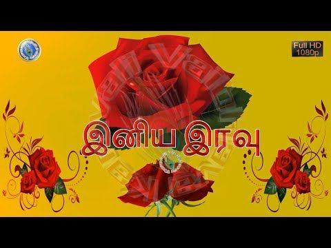 Good Night Wishes, Good Night sayings, Tamil Whatsapp Status Video - YouTube
