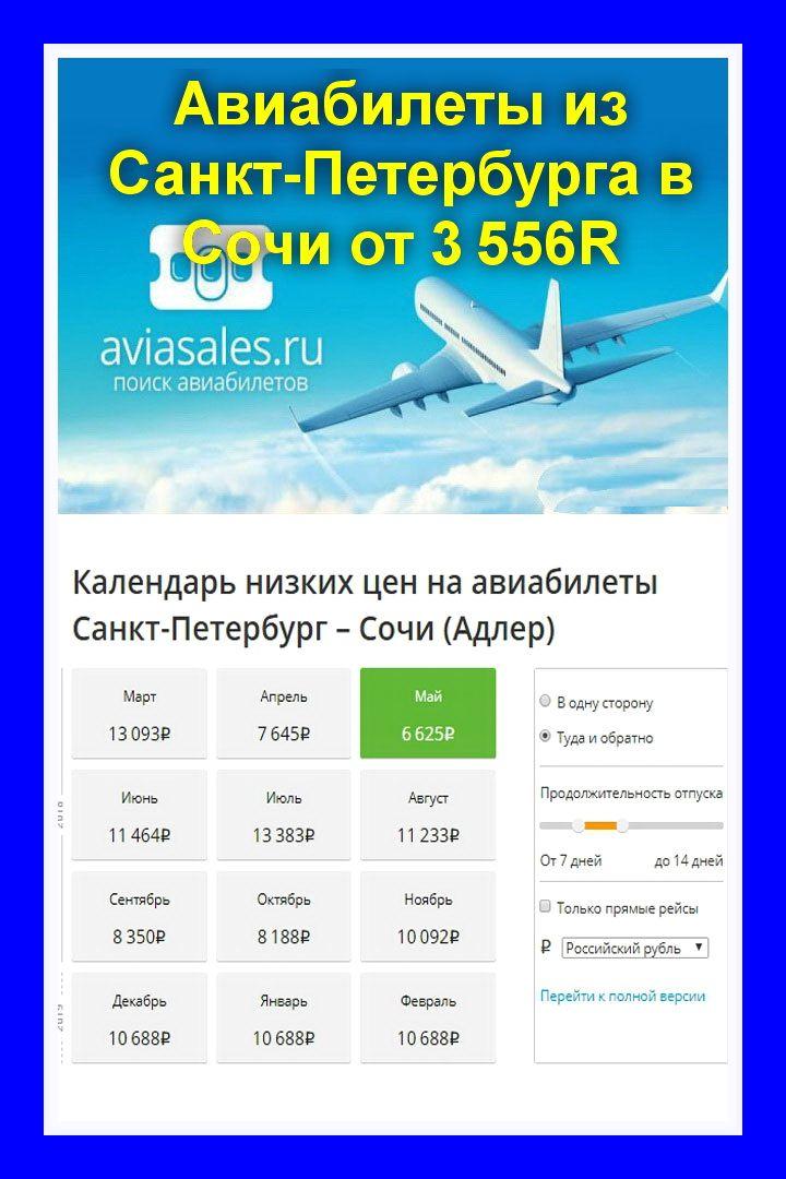 Цена билет самолет сочи билеты на самолет баку москва сургут