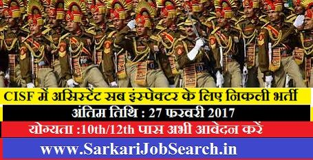 Online application has been issued by CISF (Central Industrial Security Force) For the post of 79 Assistant Sub-Inspector (Steno). Last date for submit application form is 28 February, 2017