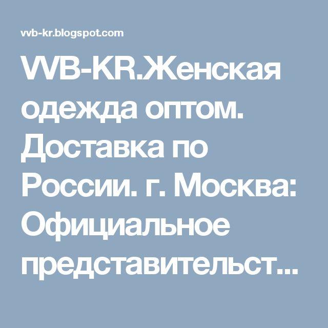 VVB-KR.Женская одежда оптом. Доставка по России. г. Москва: Официальное представительство фабрики VVB  Женская...