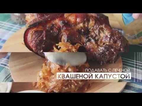 Король чешской кухни! Печено вепрево колено | Айдиго