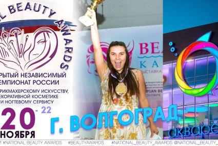 Воплотим ваши идеи. Участие в создании серии рекламных материалов - обложка для события - Национальный Чемпионат National Beauty Awards - 20 ноября 2015 г.