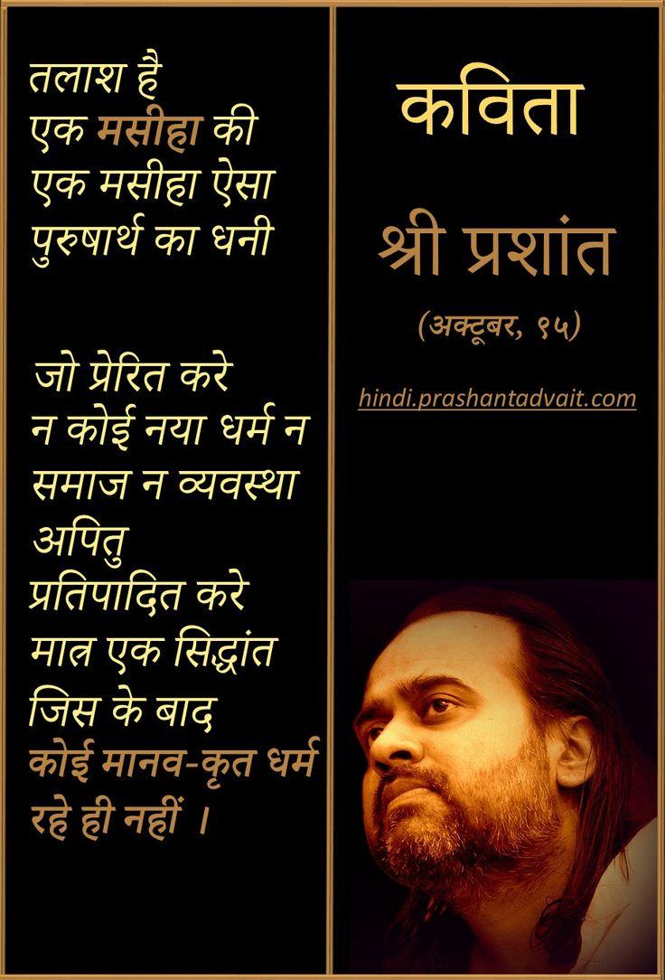 तलाश है एक मसीहा की एक मसीहा ऐसा पुरुषार्थ का धनी  जो प्रेरित करे न कोई नया धर्म न समाज न व्यवस्था अपितु प्रतिपादित करे मात्र एक सिद्धांत जिस के बाद कोई मानव-कृत धर्म रहे ही नहीं । ~ श्री प्रशांत  #ShriPrashant #Advait #search #ultimate  Read at:- prashantadvait.com Watch at:- www.youtube.com/c/ShriPrashant Website:- www.advait.org.in Facebook:- www.facebook.com/prashant.advait LinkedIn:- www.linkedin.com/in/prashantadvait Twitter:- https://twitter.com/Prashant_Advait