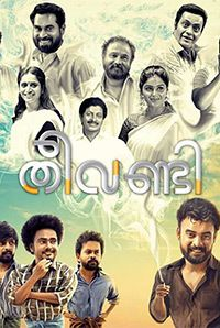 free download malayalam movies 2018