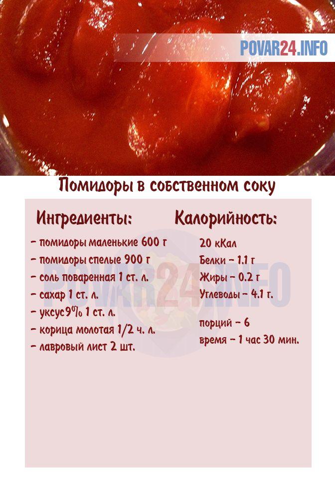 Диета на томатном соке рецепт