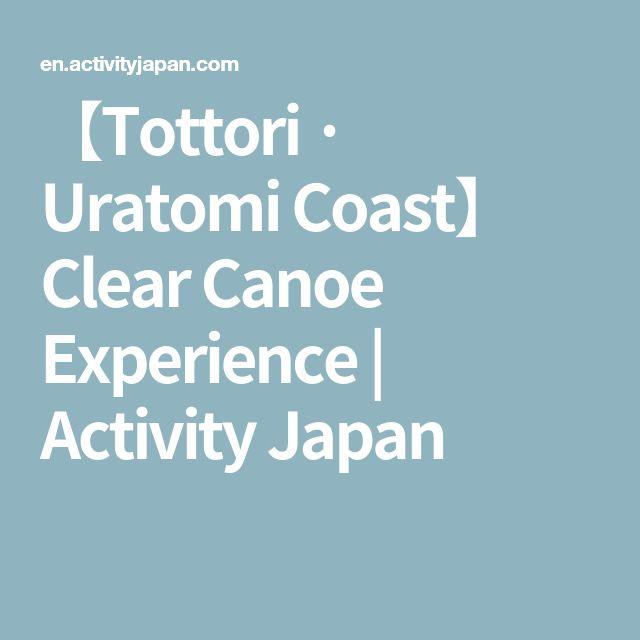 【Tottori · Uratomi Coast】 Clear Canoe Experience | Activity Japan